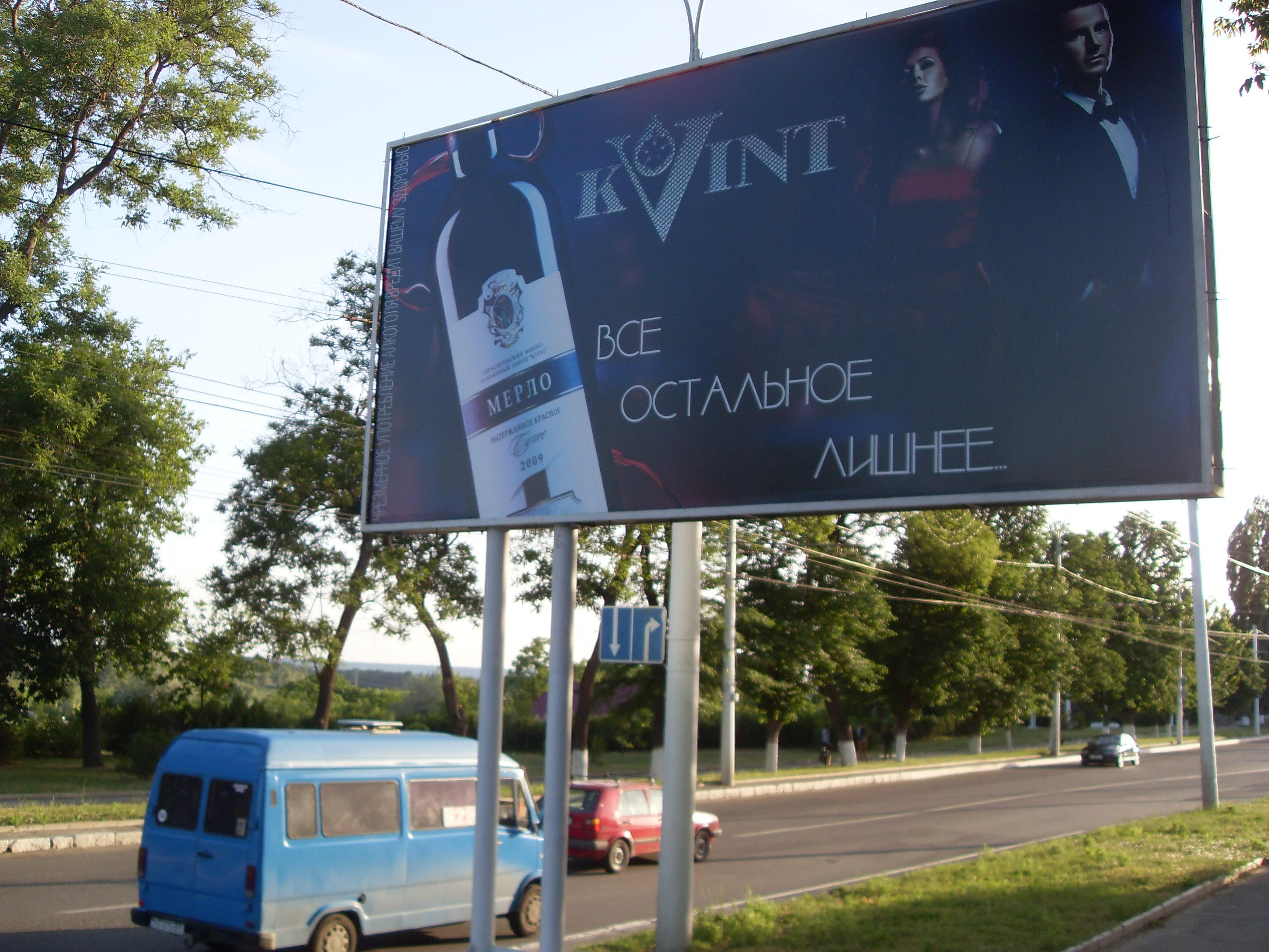 реклама алкогольных табачных изделий