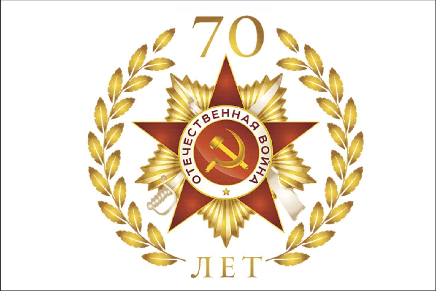 70 лет победы картинки
