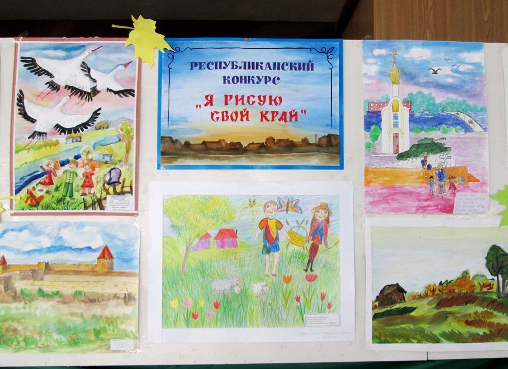 Конкурс рисунков о своем крае