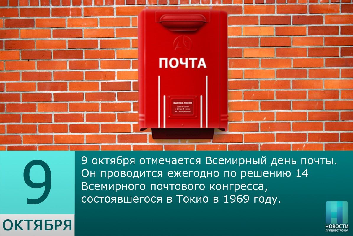 9 октября всемирный день почты картинки