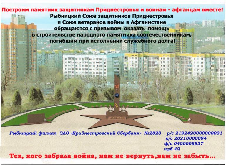 15894922_1790632974510922_6474281985162226821_n провел встречу в руководителем приднестровья вадимом николаевичем