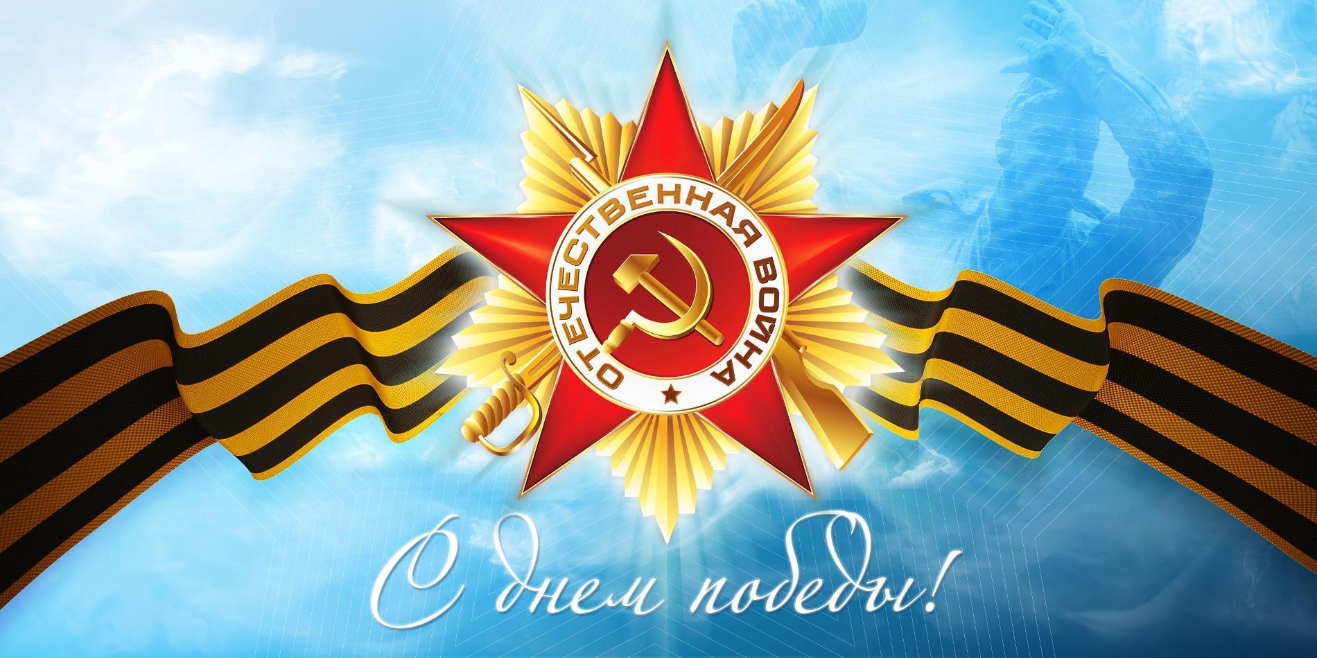 Анонс мероприятий на 9 мая | Новости Приднестровья