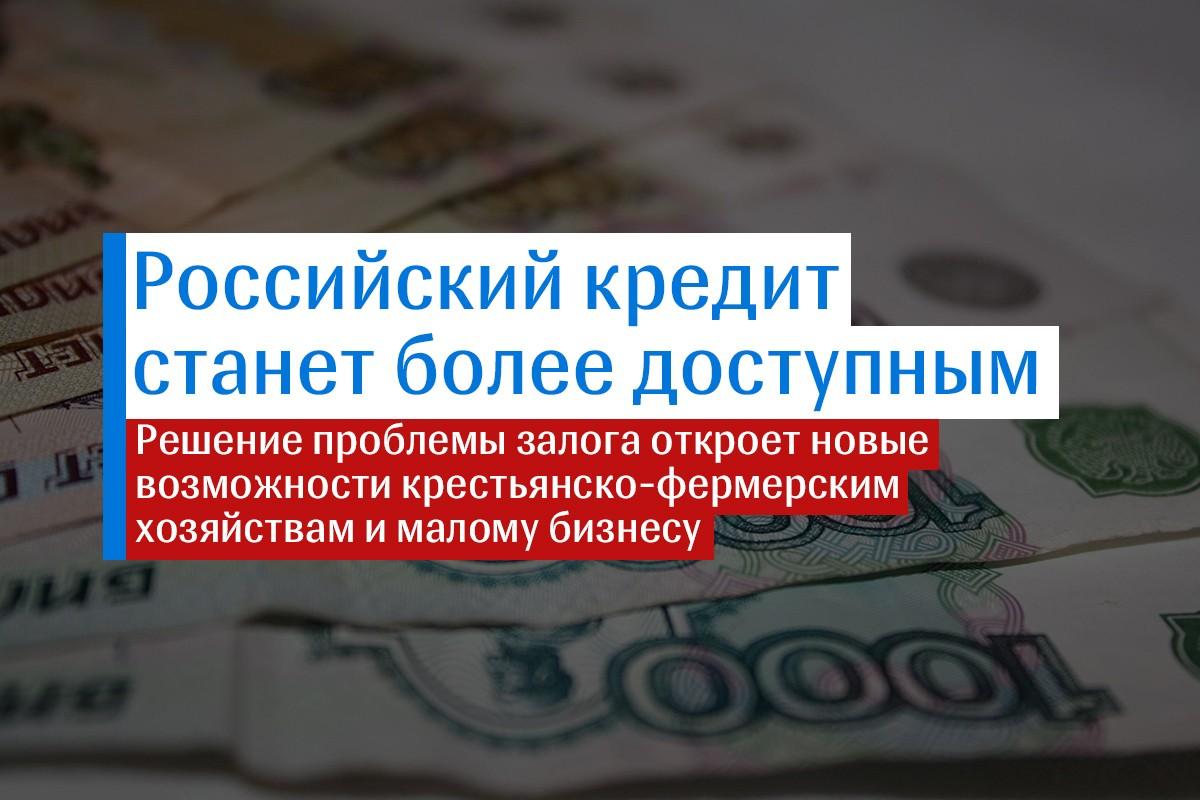 Российский кредит проблемы помощь в получ кредит карты с просрочками