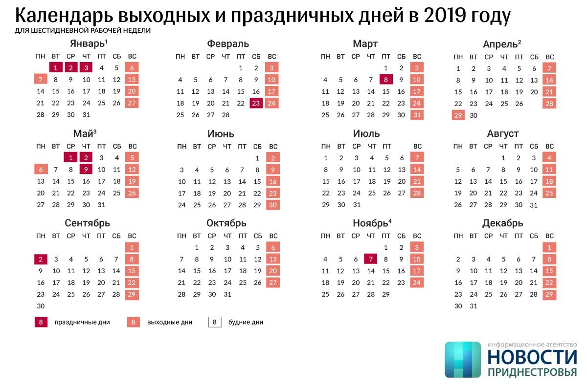 график рабочей недели 2019