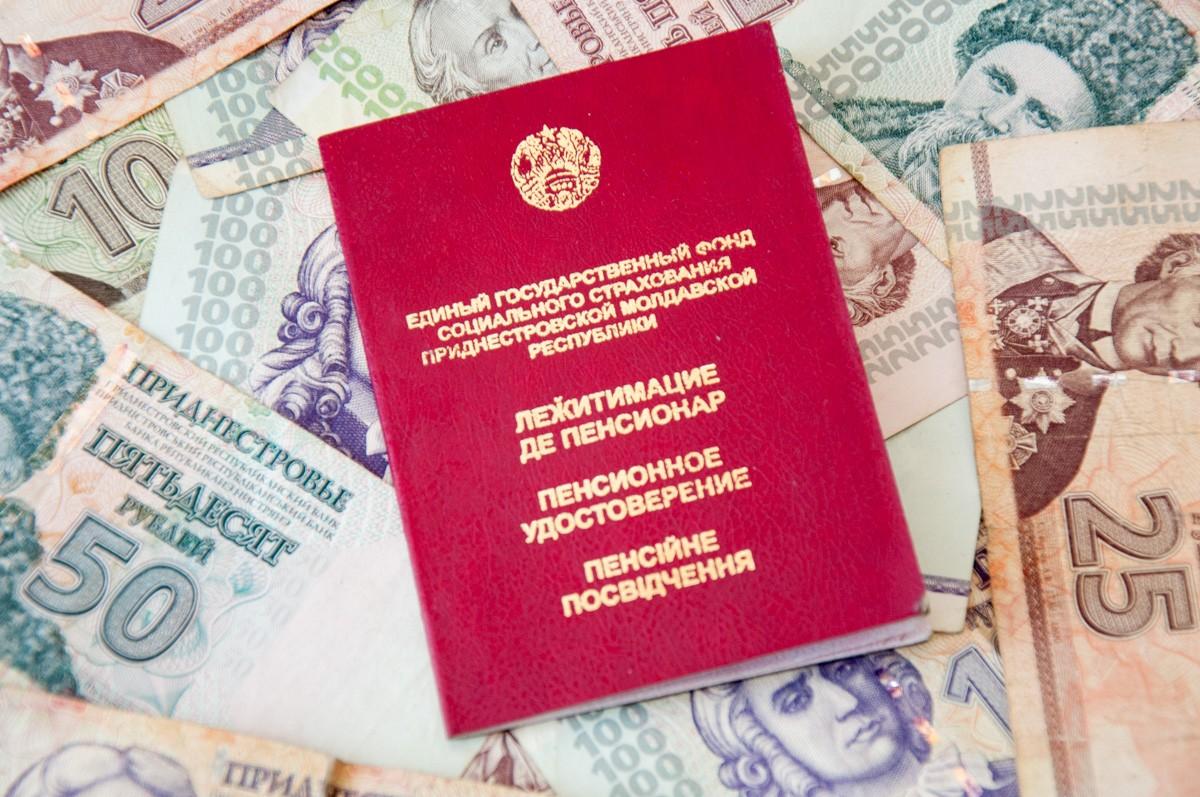 Пенсии в пмр гражданам россии