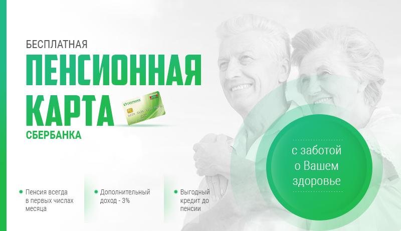 Где еще можно получить пенсию кроме сбербанка минимальная пенсия в соликамске