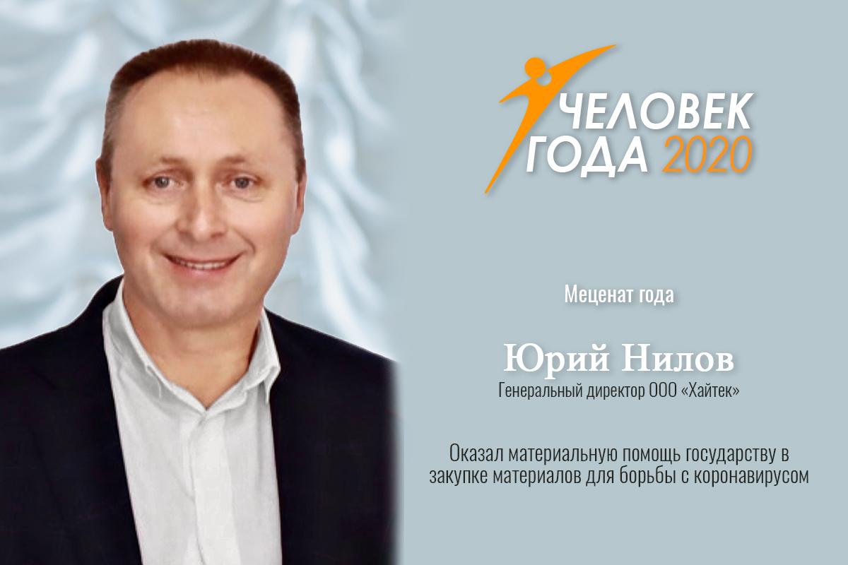«Меценат года»: победителем стал Юрий Нилов Награда присуждена бывшему гендиректору ООО «Хайтек» посмертно