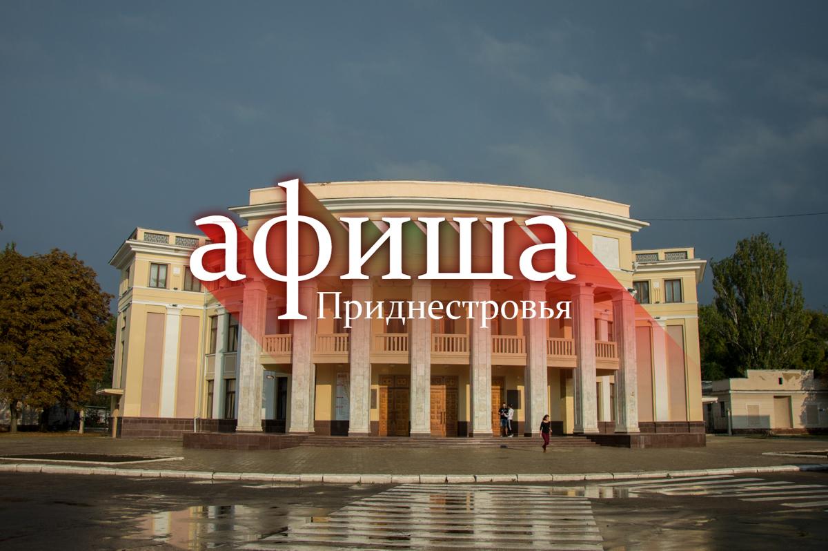 Афиша театр имени аронецкой афиша кино россия тавда кинозал