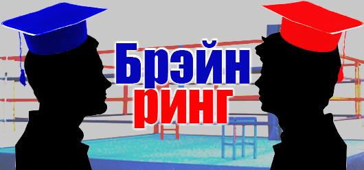 картинки брейн ринг