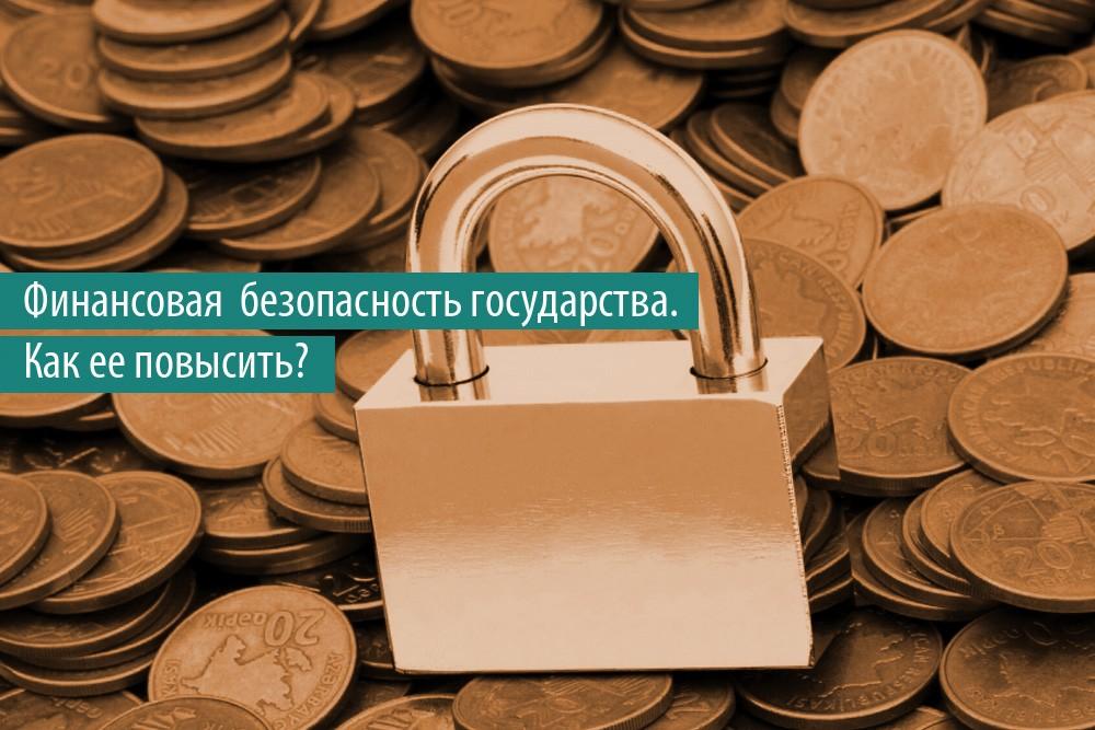 финансовая безопасность организации курсовая