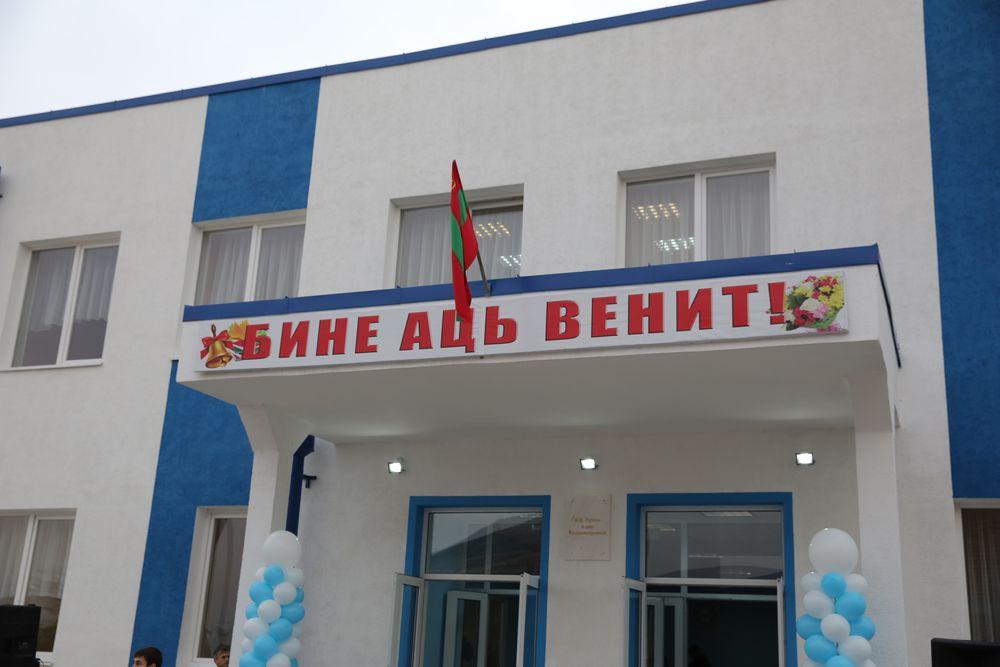 Школа в Приднестровье