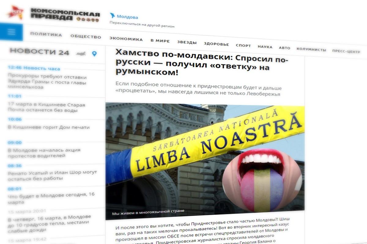 Приднестровье готовится присоединиться к россии