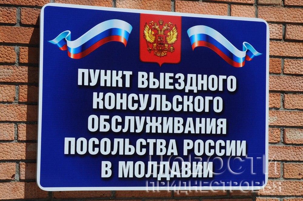 гражданство пмр бланк заявления - фото 5