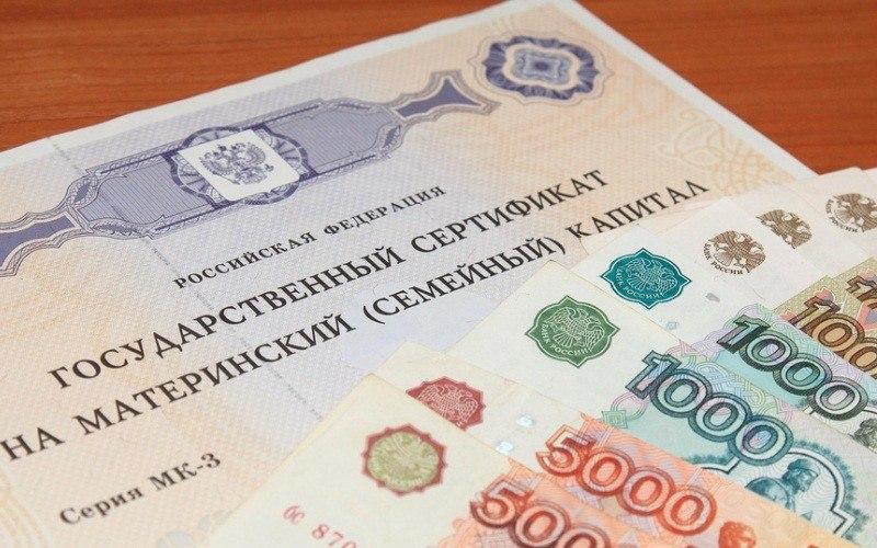 Государственная дума увеличивает единовременные выплаты изматкапитала