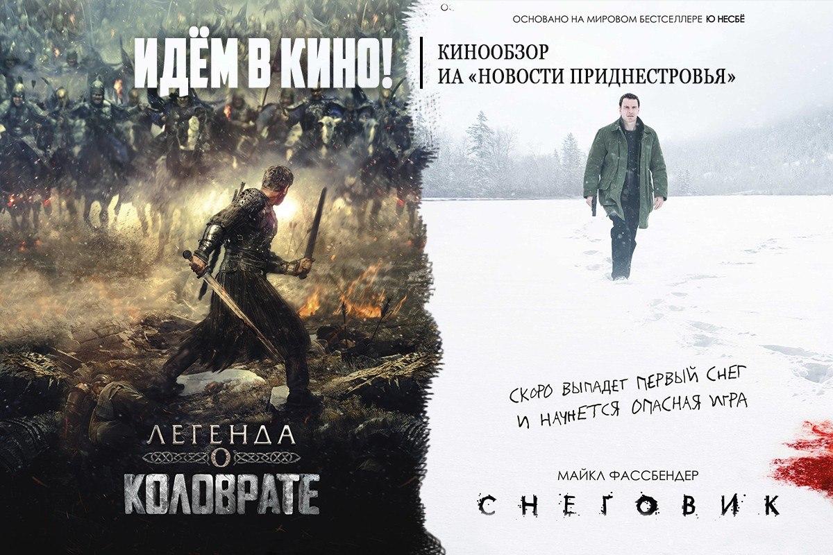 Впрокат выходит русский фильм «Легенда оКоловрате»