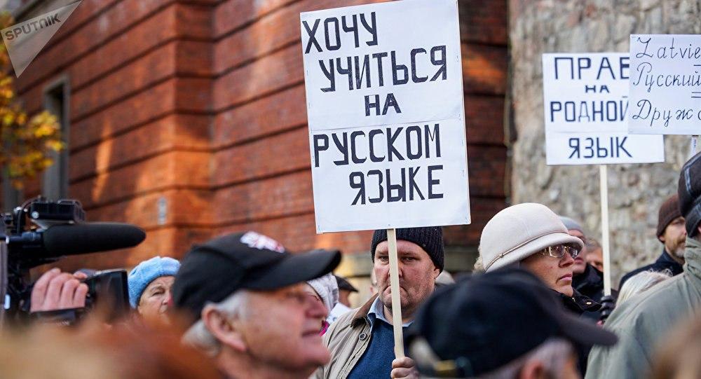 Руководство Латвии ликвидирует образование нарусском языке
