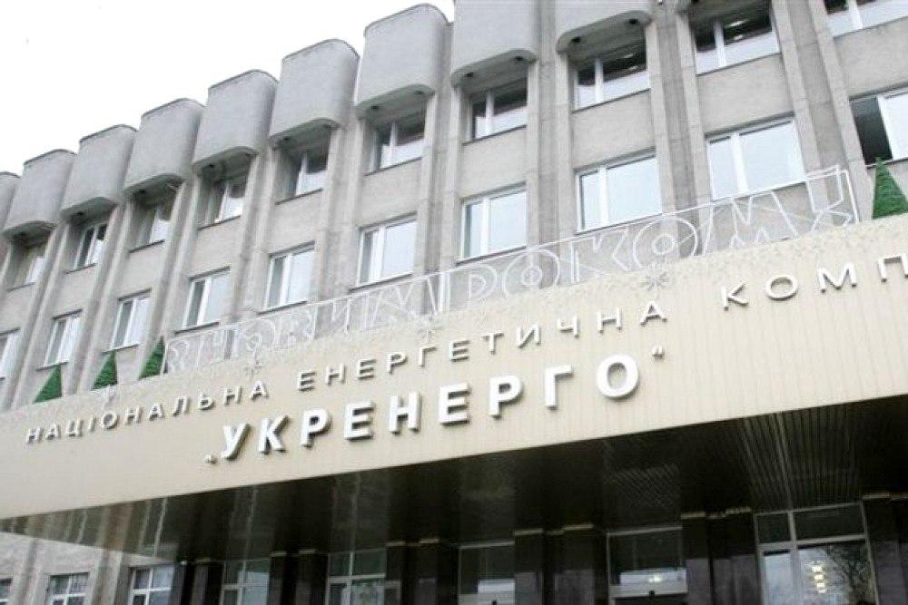Генеральная прокуратура Украины пришла собысками в«Укрэнерго»