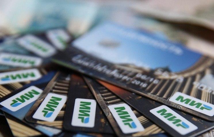 С1июля банки Российской Федерации обязаны принимать карты «Мир» вовсех устройствах