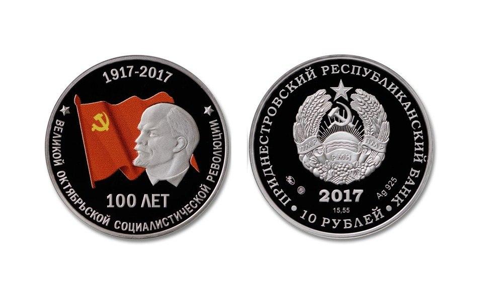 Монеты приднестровья 2017 года выпуска какие выпустили молдавские деньги