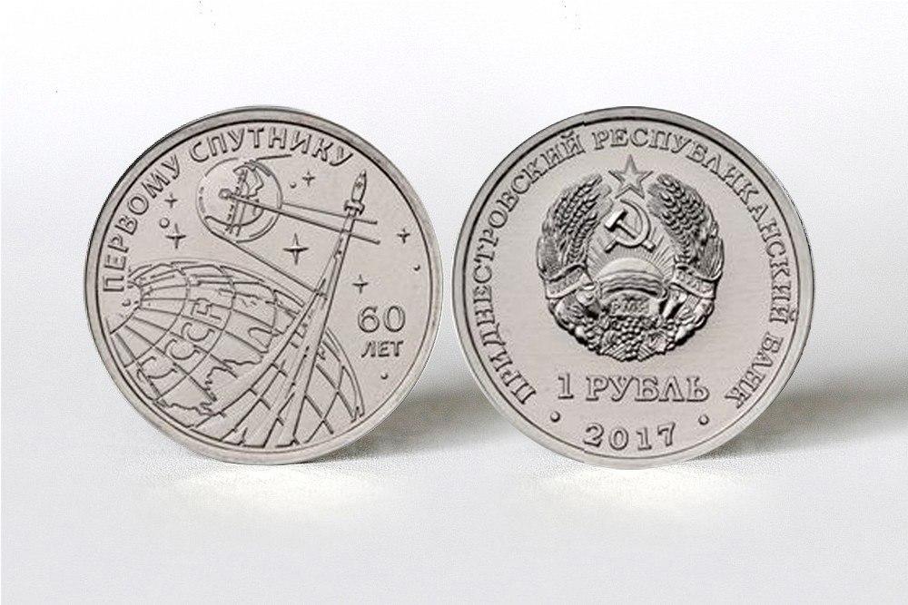 Серебряная монета спутник 07 скупка царских денег бумажных