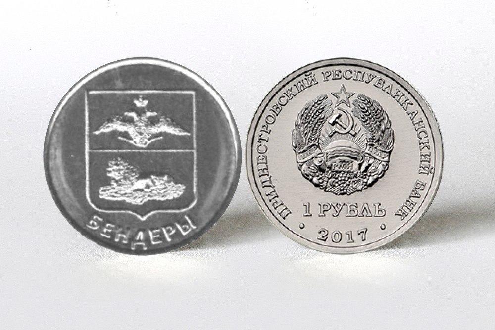 Герб города пмр монета коллекция монет бородино