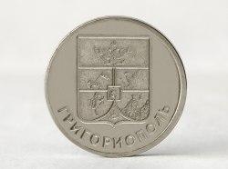 Памятная монета 100 рублей григориополь поддельные 1000 рублей