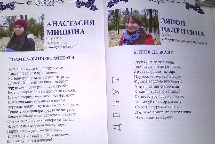 необходимо стихотворения на молдавском языке женские