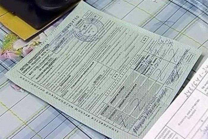 Больничный лист в бендерах медицинская справка 232-рд