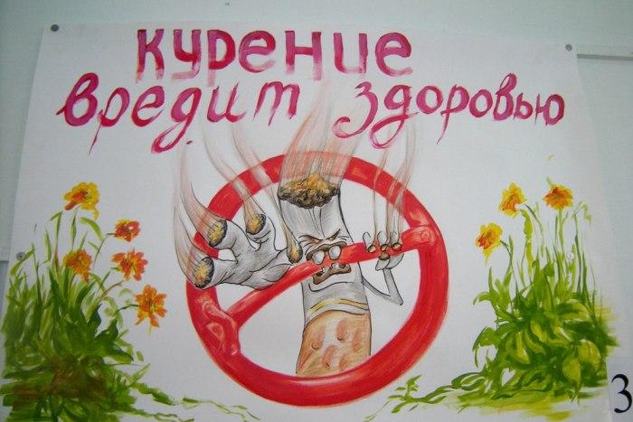 Здоровье против курения