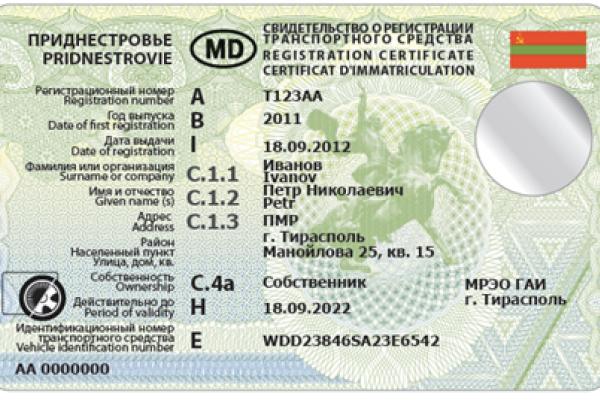 Временное свидетельство регистрации транспортного средства фото временная регистрация в спб