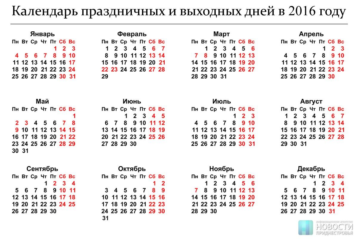 Итак календарь праздников на 2017 год с праздниками и выходными все официальные